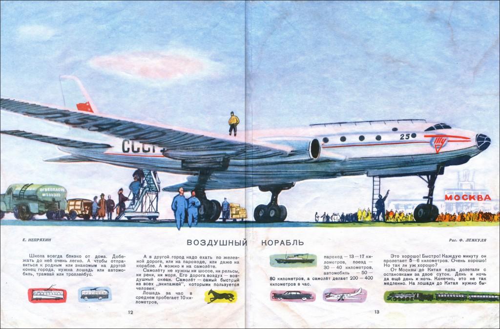 Привет из детства. Воздушный корабль Ту-104.