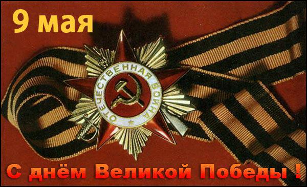 С праздником 70-летия Великой Победы!